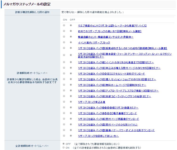 リザーブストック基本設定②