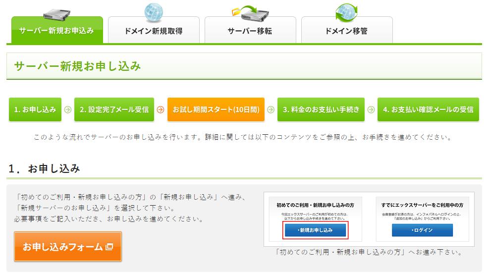 Xサーバー申し込み