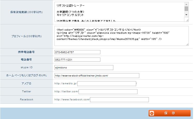 リザーブストック基本情報プロフィール