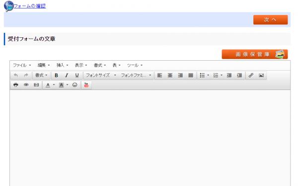 リザーブストックステップメール受付ページの作り方