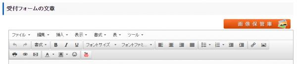リザーブストック受付ページに画像を挿入する