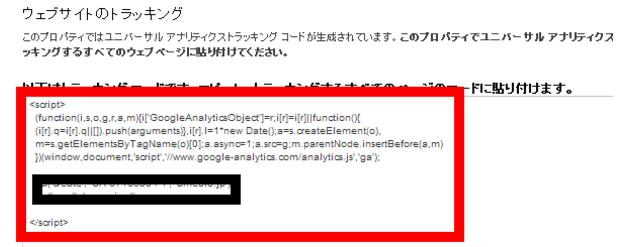 グーグルアナリティクス導入