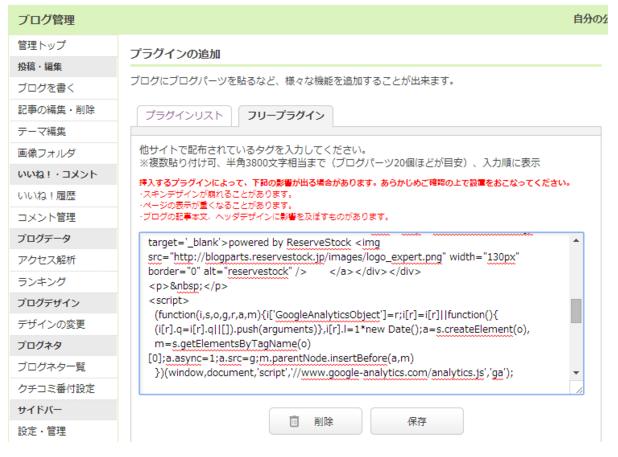 グーグルアナリティクストラッキングコードをアメブロに貼り付ける