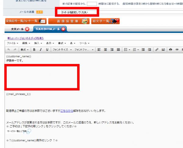 ステップメール本文の作り方
