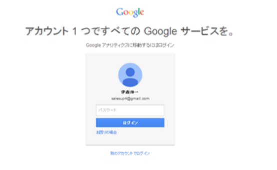 グーグルアナリティクスアカウント