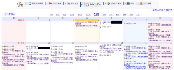 リザーブストックカレンダー