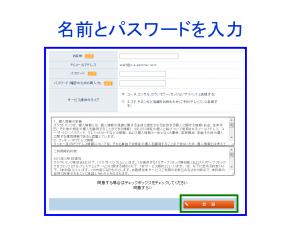 リザーブストック登録方法