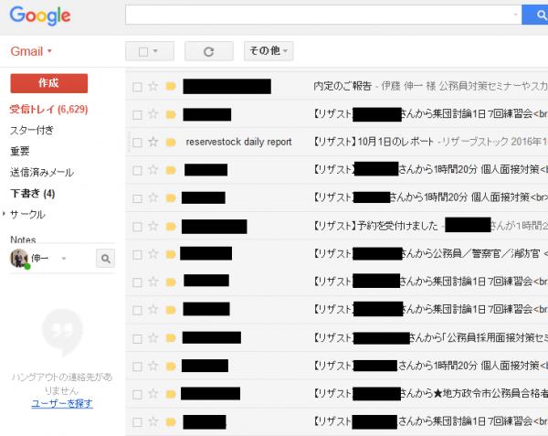 申込みメール