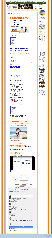 リザーブストック読者登録フォーム