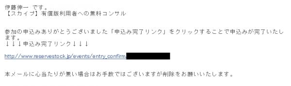 イベント申込み確認メール