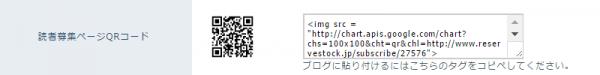 リザーブストックQRコード